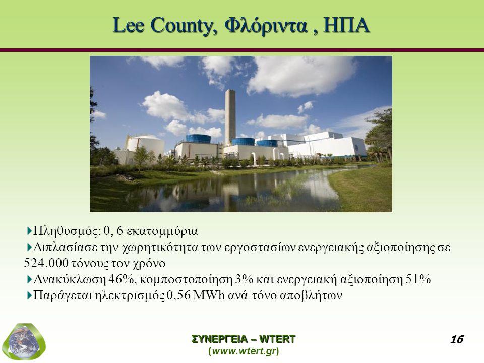 ΣΥΝΕΡΓΕΙΑ – WTERT (www.wtert.gr) 16 Lee County, Φλόριντα, ΗΠΑ Πληθυσμός: 0, 6 εκατομμύρια Διπλασίασε την χωρητικότητα των εργοστασίων ενεργειακής αξιο