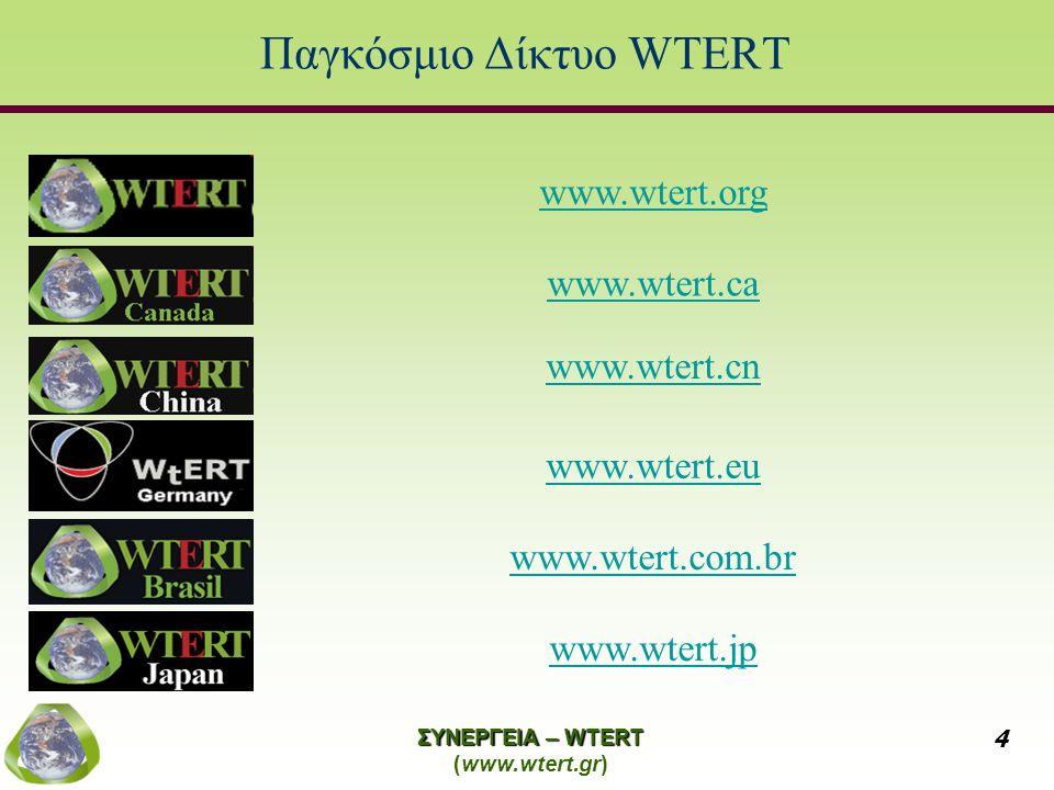 ΣΥΝΕΡΓΕΙΑ – WTERT (www.wtert.gr) 5 Ιεραρχία Αειφόρου Διαχείρισης Απορριμμάτων