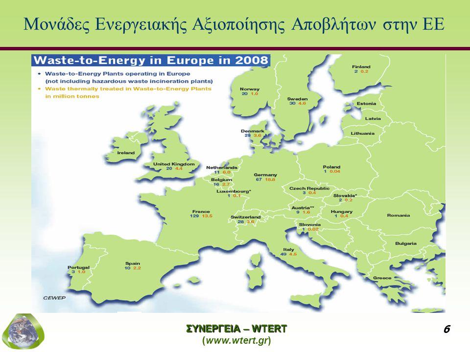 ΣΥΝΕΡΓΕΙΑ – WTERT (www.wtert.gr) 17 Ζυρίχη, Ελβετία Πληθυσμός: 0,39 εκατομμύρια Ανακύκλωση 29%, κομποστοποίηση 9% ενεργειακή αξιοποίηση 62% Ανάκτηση 0,45 MWh/τόνο ηλεκτρισμού και 1,26 MWh/τόνο θερμότητας