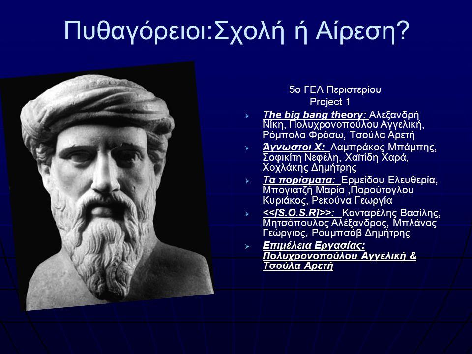 Αρμονία και Μυθολογία Στα κατοπινότερα χρόνια, όταν οι αρχέγονες αυτές υποστάσεις ήταν δύσκολα κατανοητές,η Αρμονία έγινε θεότητα που εκπροσωπούσε την αρμονία των στοιχείων του κόσμου,καθώς και την αρμονία των ηθικών, κοινωνικών, πολιτικών ή οικογενειακών σχέσεων.