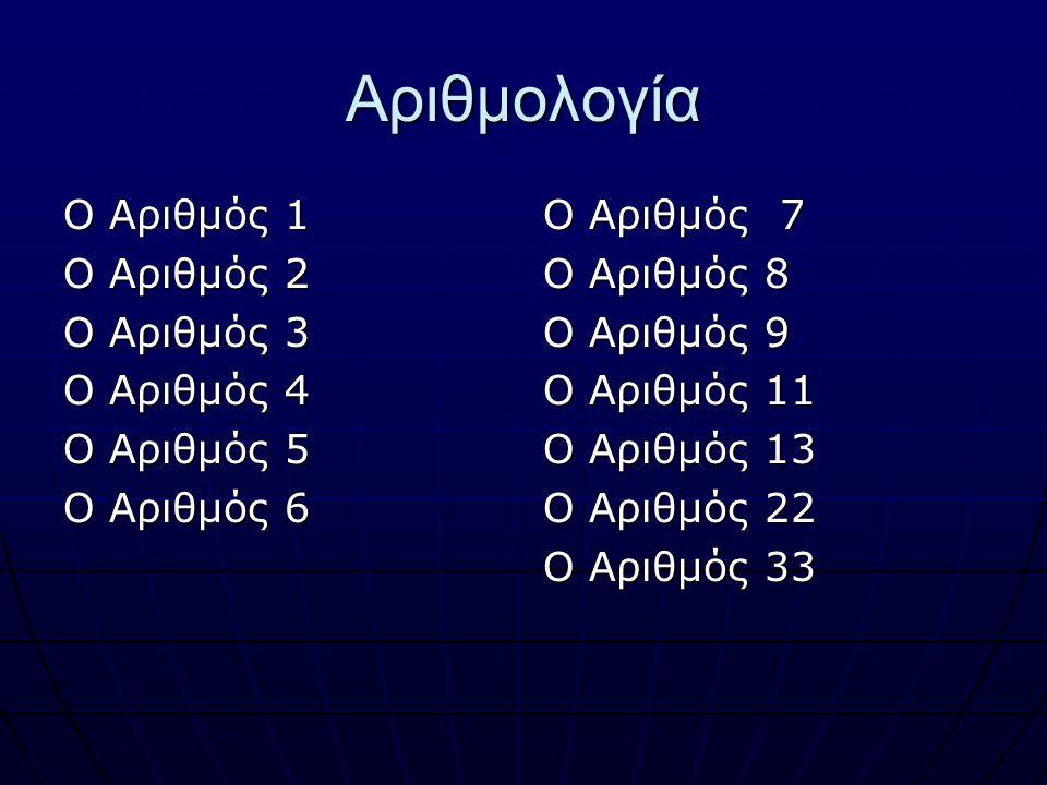 Αριθμολογία Ο Αριθμός 1 Ο Αριθμός 2 Ο Αριθμός 3 Ο Αριθμός 4 Ο Αριθμός 5 Ο Αριθμός 6 Ο Αριθμός 7 Ο Αριθμός 8 Ο Αριθμός 9 Ο Αριθμός 11 Ο Αριθμός 13 Ο Αρ
