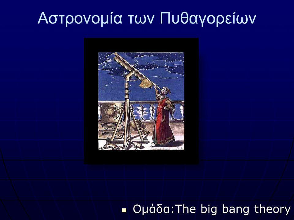 Αστρονομία των Πυθαγορείων Ομάδα:The big bang theory Ομάδα:The big bang theory
