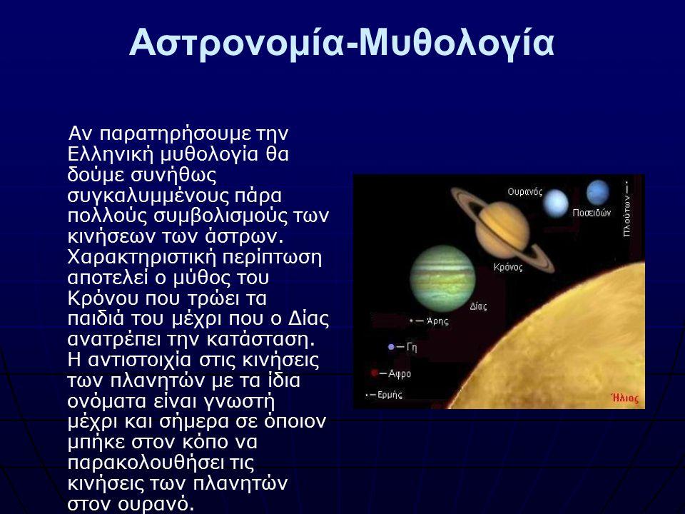 Αστρονομία-Μυθολογία Αν παρατηρήσουμε την Ελληνική μυθολογία θα δούμε συνήθως συγκαλυμμένους πάρα πολλούς συμβολισμούς των κινήσεων των άστρων. Χαρακτ