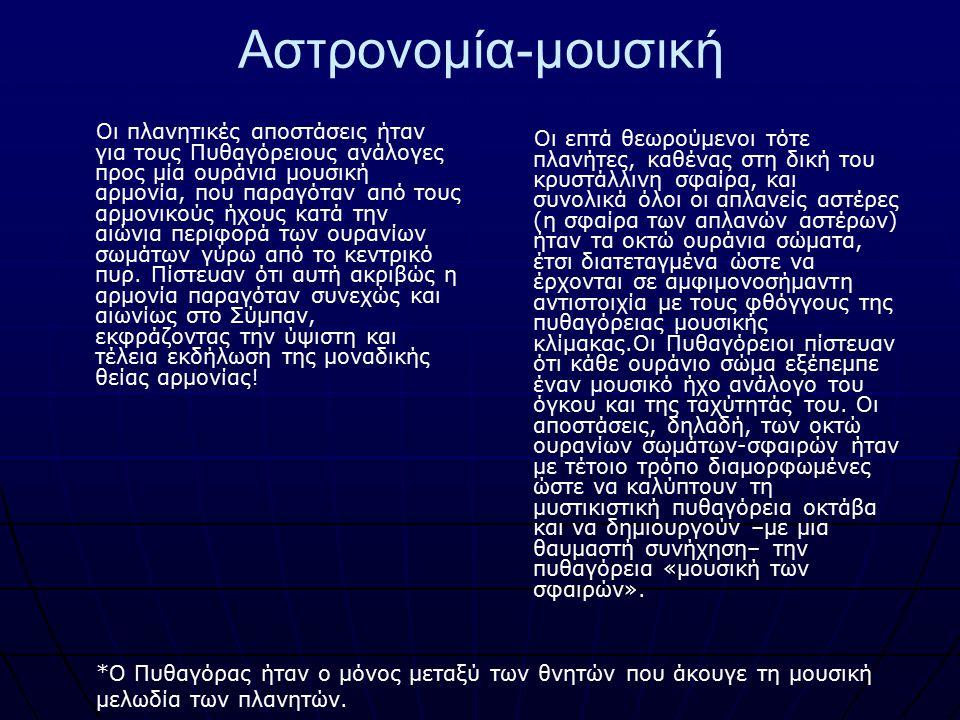 Αστρονομία-μουσική Oι πλανητικές αποστάσεις ήταν για τους Πυθαγόρειους ανάλογες προς μία ουράνια μουσική αρμονία, που παραγόταν από τους αρμονικούς ήχ