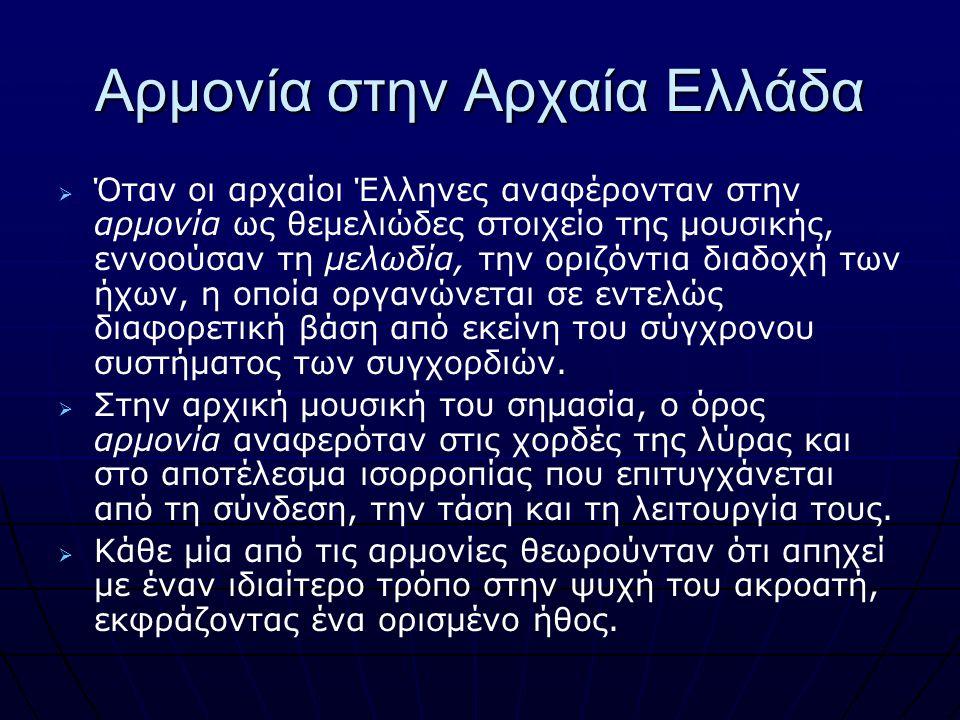 Αρμονία στην Αρχαία Ελλάδα   Όταν οι αρχαίοι Έλληνες αναφέρονταν στην αρμονία ως θεμελιώδες στοιχείο της μουσικής, εννοούσαν τη μελωδία, την οριζόντ