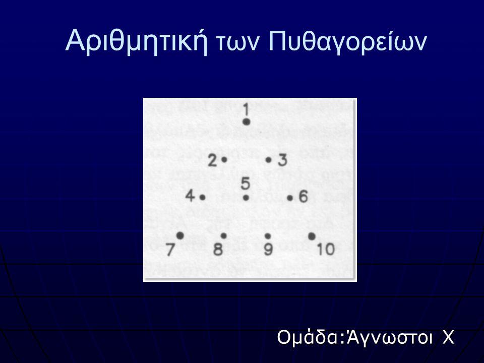 Αριθμητική των Πυθαγορείων Ομάδα:Άγνωστοι Χ