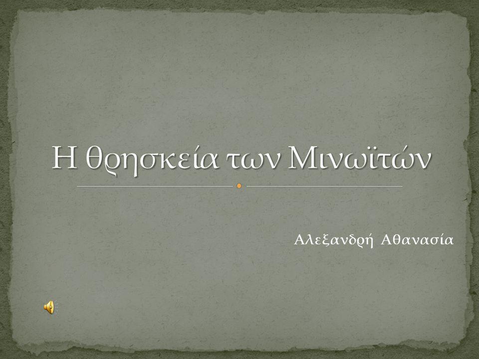 Αλεξανδρή Αθανασία