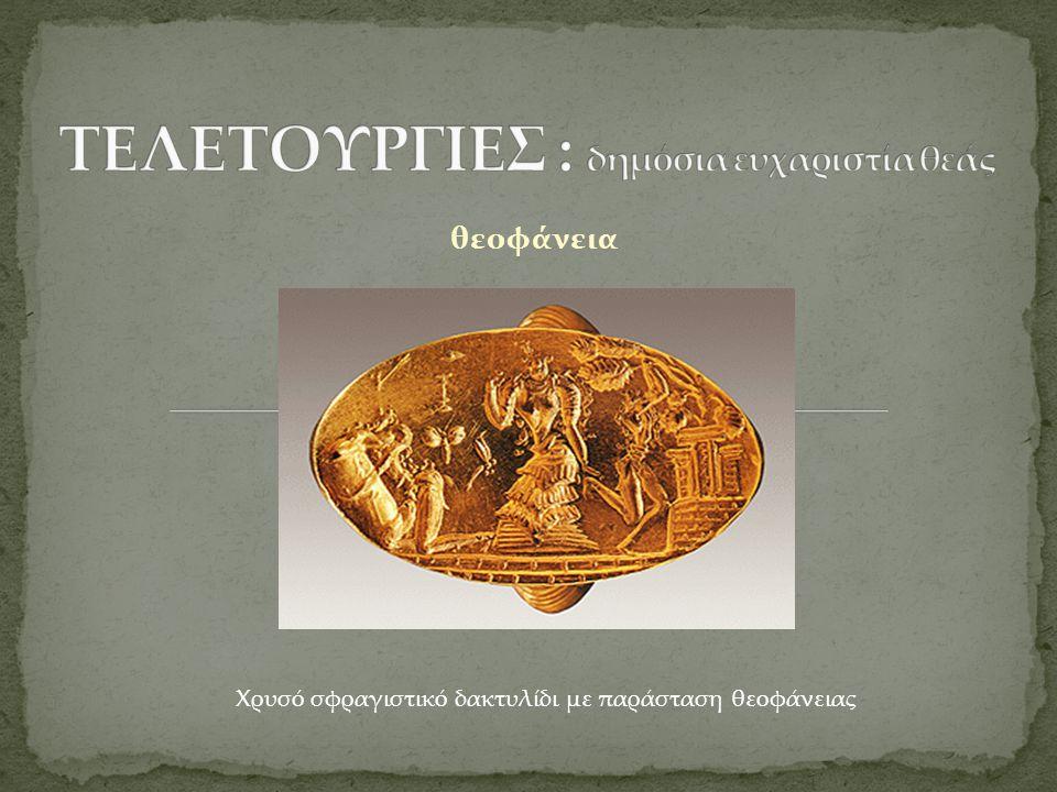 θεοφάνεια Χρυσό σφραγιστικό δακτυλίδι με παράσταση θεοφάνειας