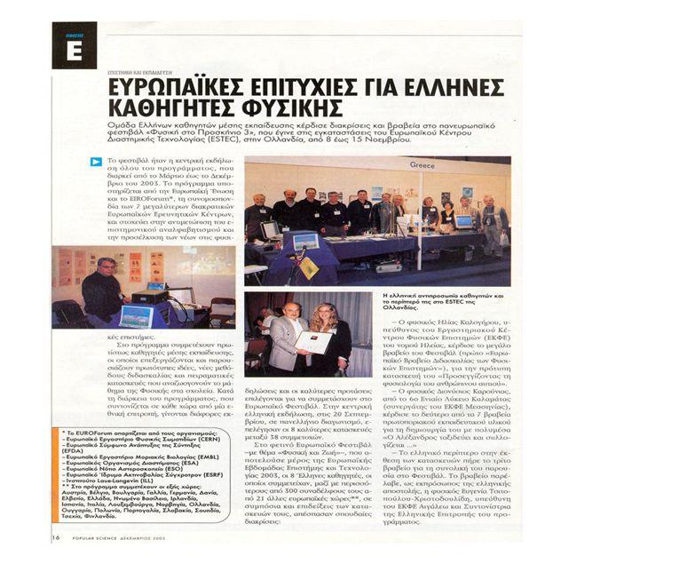 5 ο και 16 ο Δημ Σχ Καρδίτσας Τι θα δείτε: Μαγνήτες και ηλεκτρικό ρεύμα Το ιστορικό πείραμα που συσχετίζει το μαγνητισμό με τον ηλεκτρισμό Παραγωγή ηλεκτρικής ενέργειας Ηλεκτρομαγνήτες και εφαρμογές τους στην καθημερινή ζωή Εκπαιδευτικοί Άγγελος Λεωνίδας Ζησόπουλος Ηλεκτρομαγνητισμός