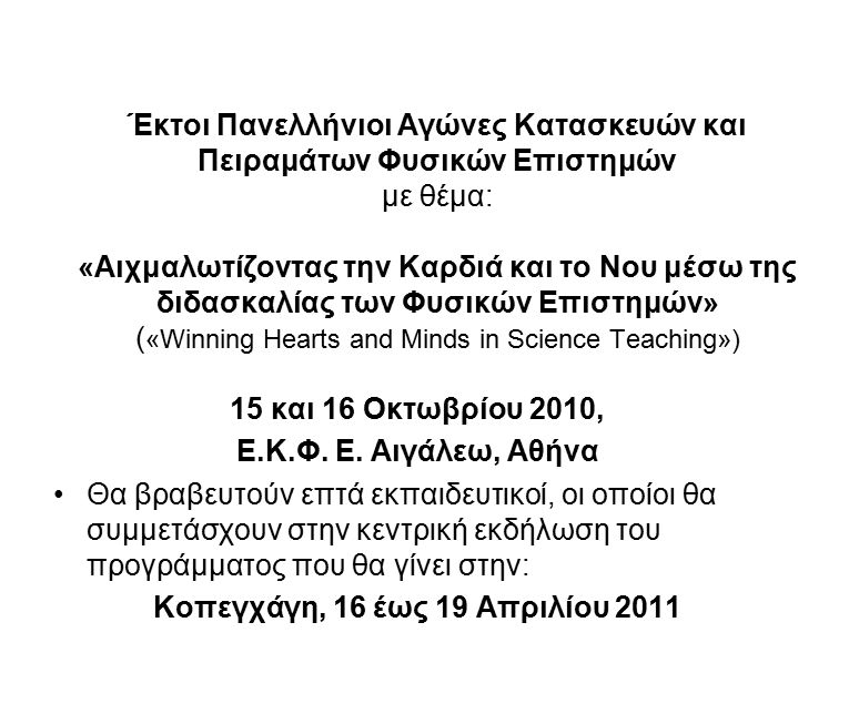 www.physics.ntua.gr/SOS- Greece etsitop@otenet.gr