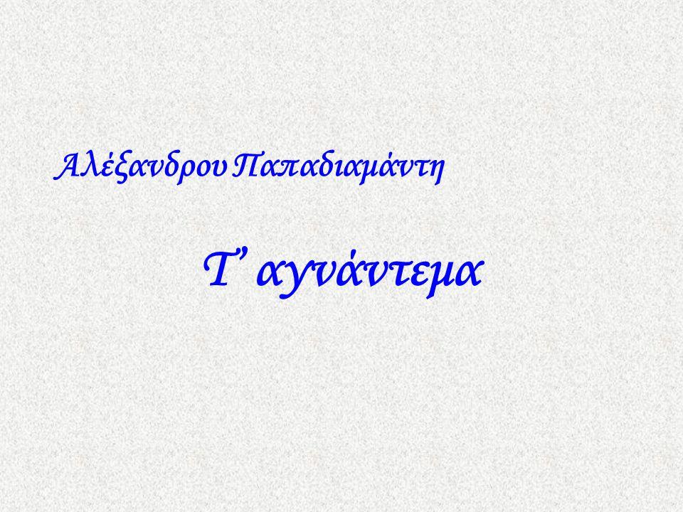 Τ' αγνάντεμα Αλέξανδρου Παπαδιαμάντη