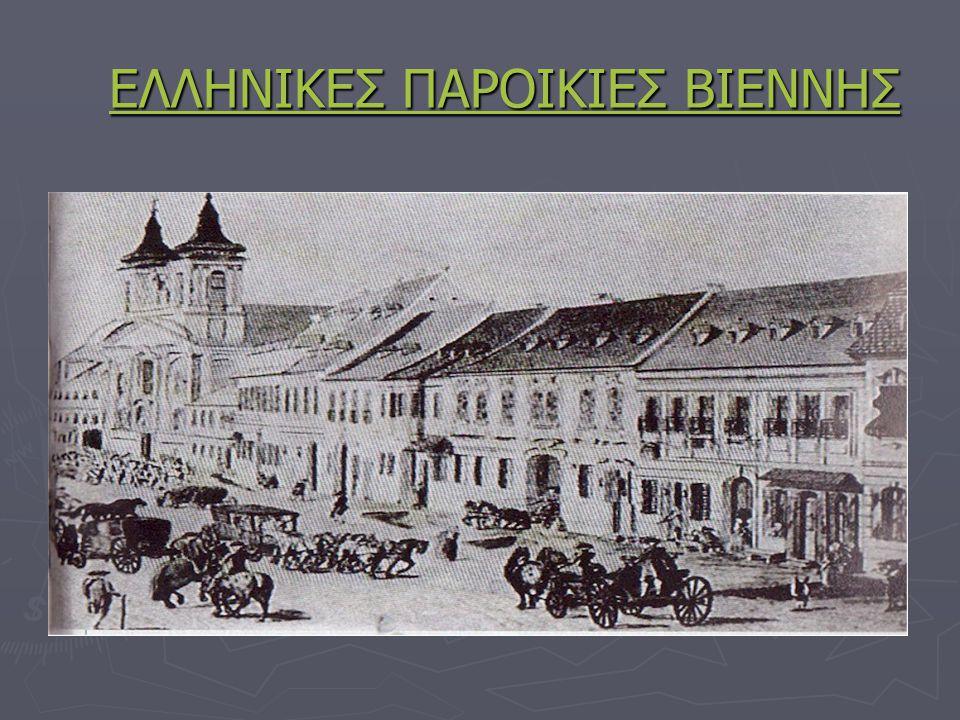ΕΜΠΟΡΙΟ ► Η πρωτεύουσα της αψβουργικής μοναρχίας, ακμαίο εμπορικό, τραπεζιτικό και πνευματικό κέντρο, αποτέλεσε σημαντικό πόλο έλξης για τους ορθόδοξους εμπόρους της Οθωμανικής Αυτοκρατορίας, κυρίως από το 18ο αιώνα και εξής.