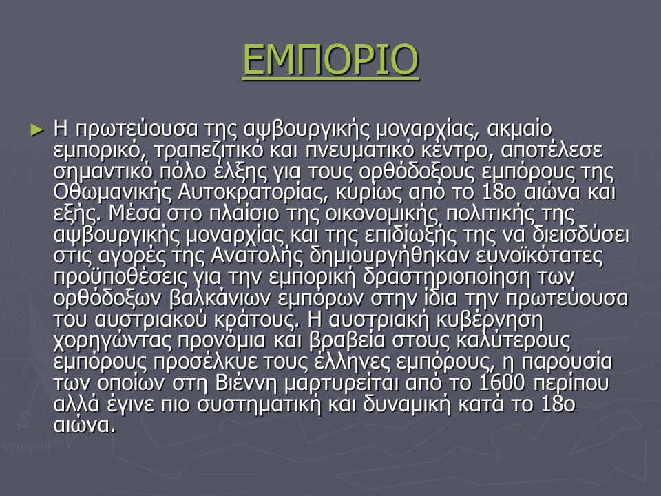 ΤΕΧΝΙΚΕΣ ΕΜΠΟΡΙΚΩΝ ΣΥΝΑΛΛΑΓΩΝ