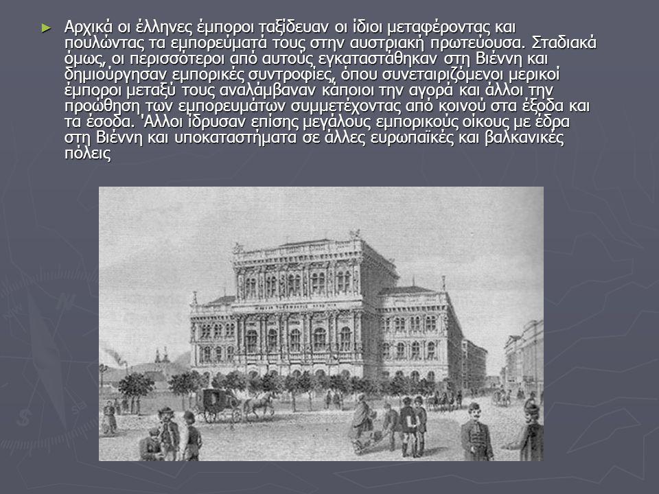 ► Αρχικά οι έλληνες έμποροι ταξίδευαν οι ίδιοι μεταφέροντας και πουλώντας τα εμπορεύματά τους στην αυστριακή πρωτεύουσα.