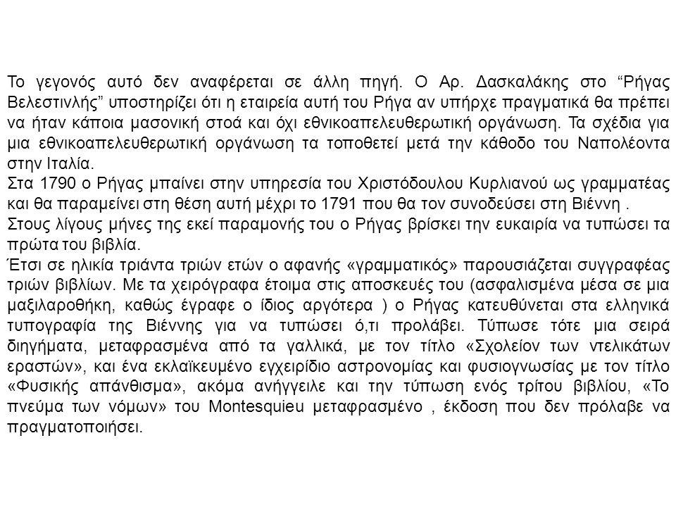 """Το γεγονός αυτό δεν αναφέρεται σε άλλη πηγή. Ο Αρ. Δασκαλάκης στο """"Ρήγας Βελεστινλής"""" υποστηρίζει ότι η εταιρεία αυτή του Ρήγα αν υπήρχε πραγματικά θα"""