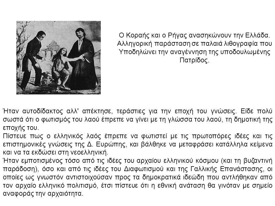 Ο Κοραής και ο Ρήγας ανασηκώνουν την Ελλάδα. Αλληγορική παράσταση σε παλαιά λιθογραφία που Υποδηλώνει την αναγέννηση της υποδουλωμένης Πατρίδος. Ήταν