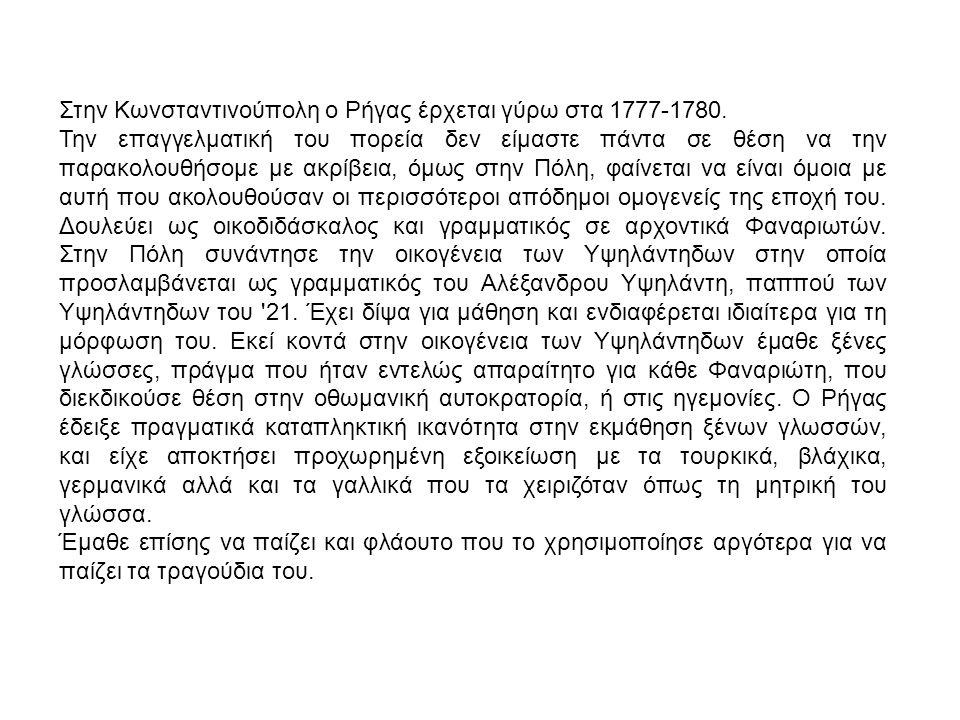 Στην Κωνσταντινούπολη ο Ρήγας έρχεται γύρω στα 1777-1780. Την επαγγελματική του πορεία δεν είμαστε πάντα σε θέση να την παρακολουθήσομε με ακρίβεια, ό