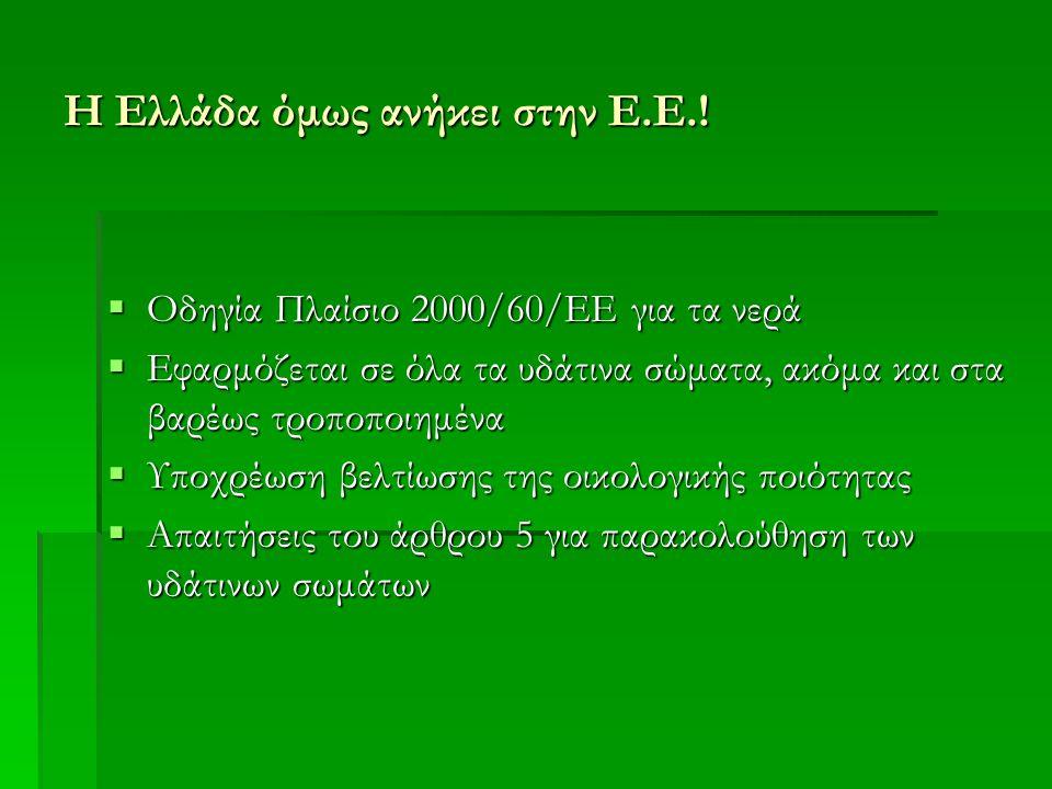 Η Ελλάδα όμως ανήκει στην Ε.Ε.!  Οδηγία Πλαίσιο 2000/60/ΕΕ για τα νερά  Εφαρμόζεται σε όλα τα υδάτινα σώματα, ακόμα και στα βαρέως τροποποιημένα  Υ
