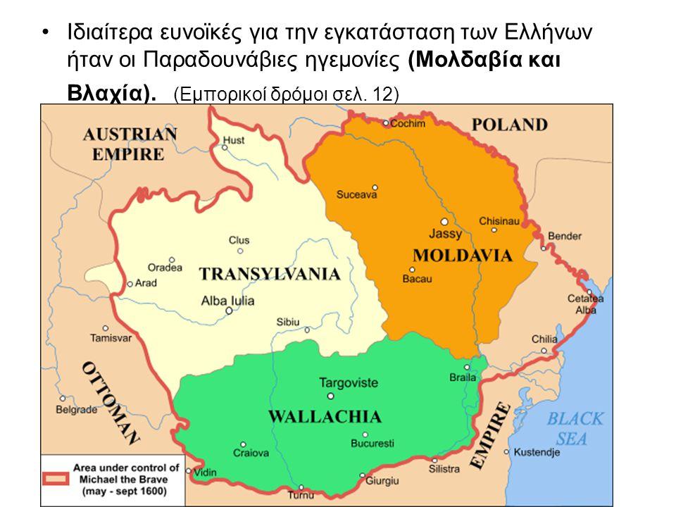 Ιδιαίτερα ευνοϊκές για την εγκατάσταση των Ελλήνων ήταν οι Παραδουνάβιες ηγεμονίες (Μολδαβία και Βλαχία). (Εμπορικοί δρόμοι σελ. 12)