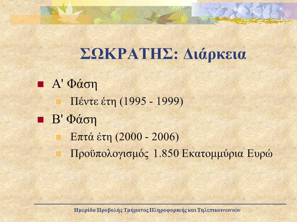 Ημερίδα Προβολής Τμήματος Πληροφορικής και Τηλεπικοινωνιών ΣΩΚΡΑΤΗΣ: Διάρκεια Α' Φάση Πέντε έτη (1995 - 1999) Β' Φάση Επτά έτη (2000 - 2006) Προϋπολογ
