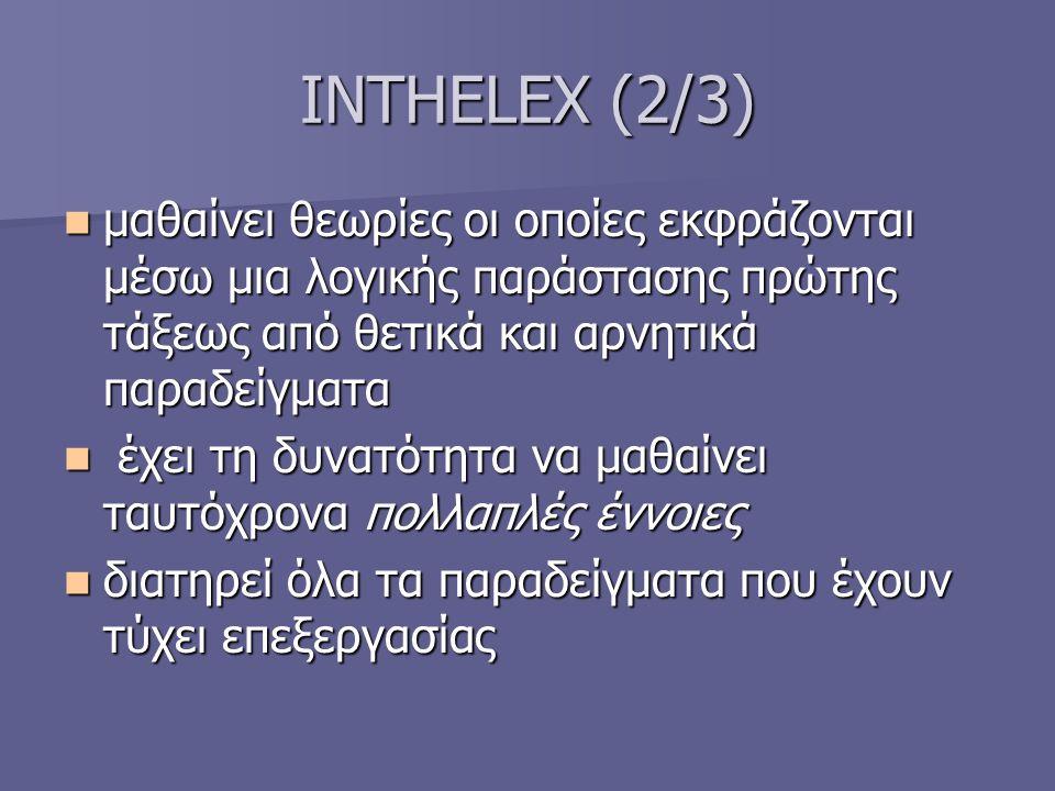 INTHELEX (2/3) μαθαίνει θεωρίες οι οποίες εκφράζονται μέσω μια λογικής παράστασης πρώτης τάξεως από θετικά και αρνητικά παραδείγματα μαθαίνει θεωρίες