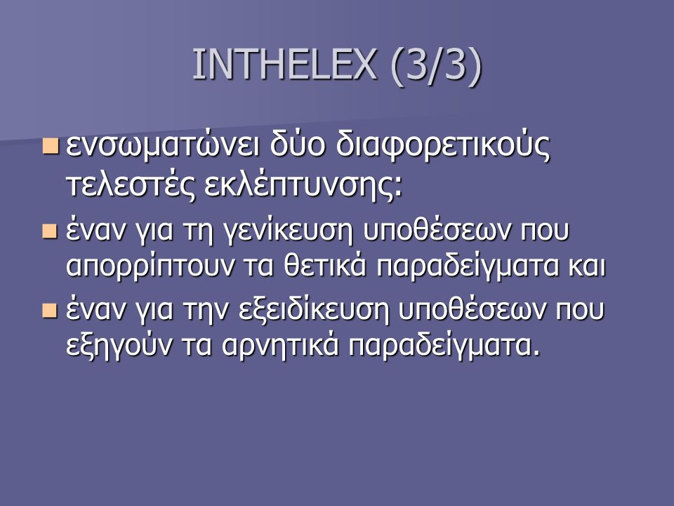 INTHELEX (3/3) ενσωματώνει δύο διαφορετικούς τελεστές εκλέπτυνσης: ενσωματώνει δύο διαφορετικούς τελεστές εκλέπτυνσης: έναν για τη γενίκευση υποθέσεων