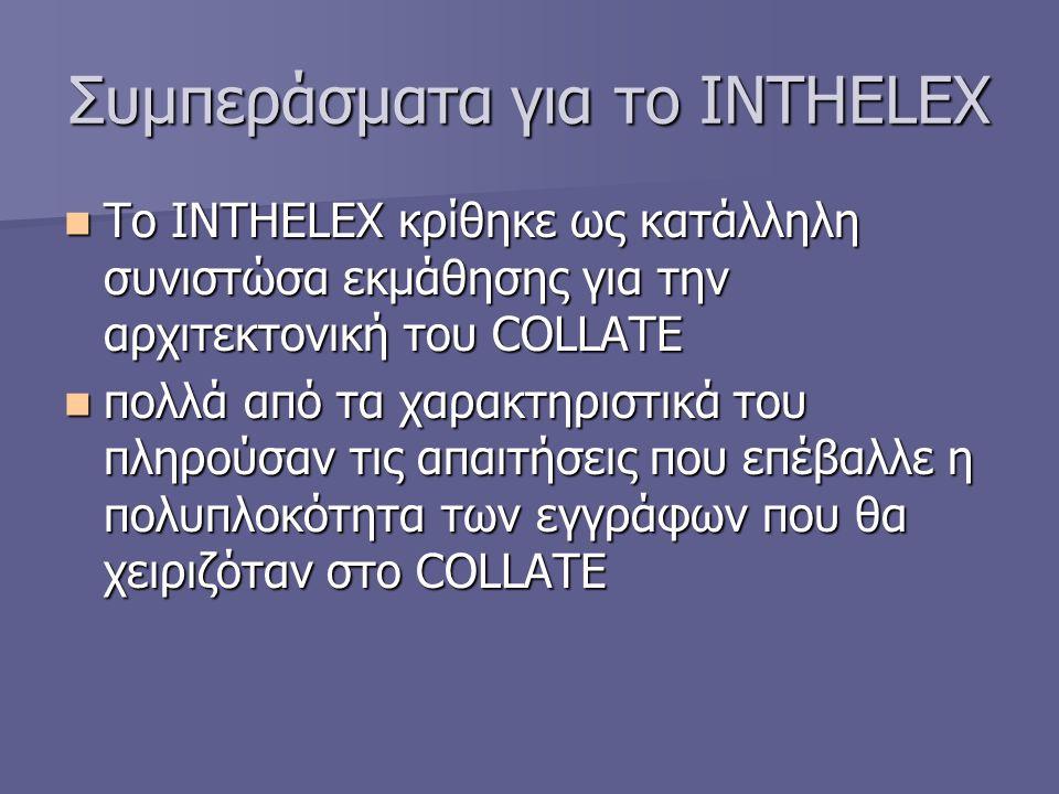Συμπεράσματα για το INTHELEX Το INTHELEX κρίθηκε ως κατάλληλη συνιστώσα εκμάθησης για την αρχιτεκτονική του COLLATE Το INTHELEX κρίθηκε ως κατάλληλη σ