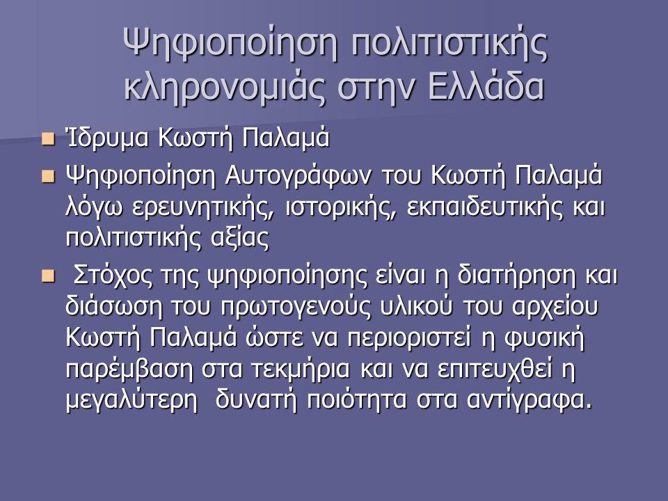 Ψηφιοποίηση πολιτιστικής κληρονομιάς στην Ελλάδα Ίδρυμα Κωστή Παλαμά Ίδρυμα Κωστή Παλαμά Ψηφιοποίηση Αυτογράφων του Κωστή Παλαμά λόγω ερευνητικής, ιστ