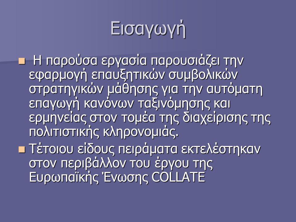 Ψηφιοποίηση πολιτιστικής κληρονομιάς στην Ελλάδα Ίδρυμα Κωστή Παλαμά Ίδρυμα Κωστή Παλαμά Ψηφιοποίηση Αυτογράφων του Κωστή Παλαμά λόγω ερευνητικής, ιστορικής, εκπαιδευτικής και πολιτιστικής αξίας Ψηφιοποίηση Αυτογράφων του Κωστή Παλαμά λόγω ερευνητικής, ιστορικής, εκπαιδευτικής και πολιτιστικής αξίας Στόχος της ψηφιοποίησης είναι η διατήρηση και διάσωση του πρωτογενούς υλικού του αρχείου Κωστή Παλαμά ώστε να περιοριστεί η φυσική παρέμβαση στα τεκμήρια και να επιτευχθεί η μεγαλύτερη δυνατή ποιότητα στα αντίγραφα.