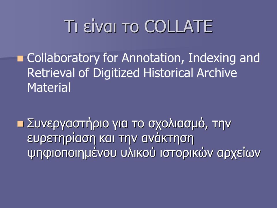Τι είναι το COLLATE Collaboratory for Annotation, Indexing and Retrieval of Digitized Historical Archive Material Συνεργαστήριο για το σχολιασμό, την