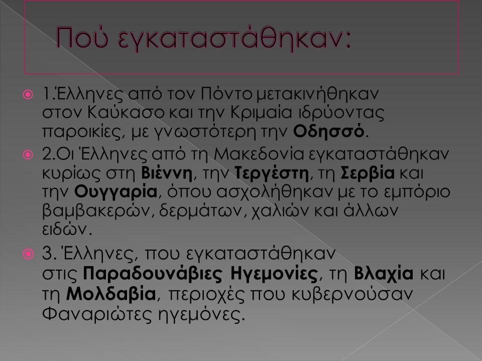  1.Έλληνες από τον Πόντο μετακινήθηκαν στον Καύκασο και την Κριμαία ιδρύοντας παροικίες, με γνωστότερη την Οδησσό.