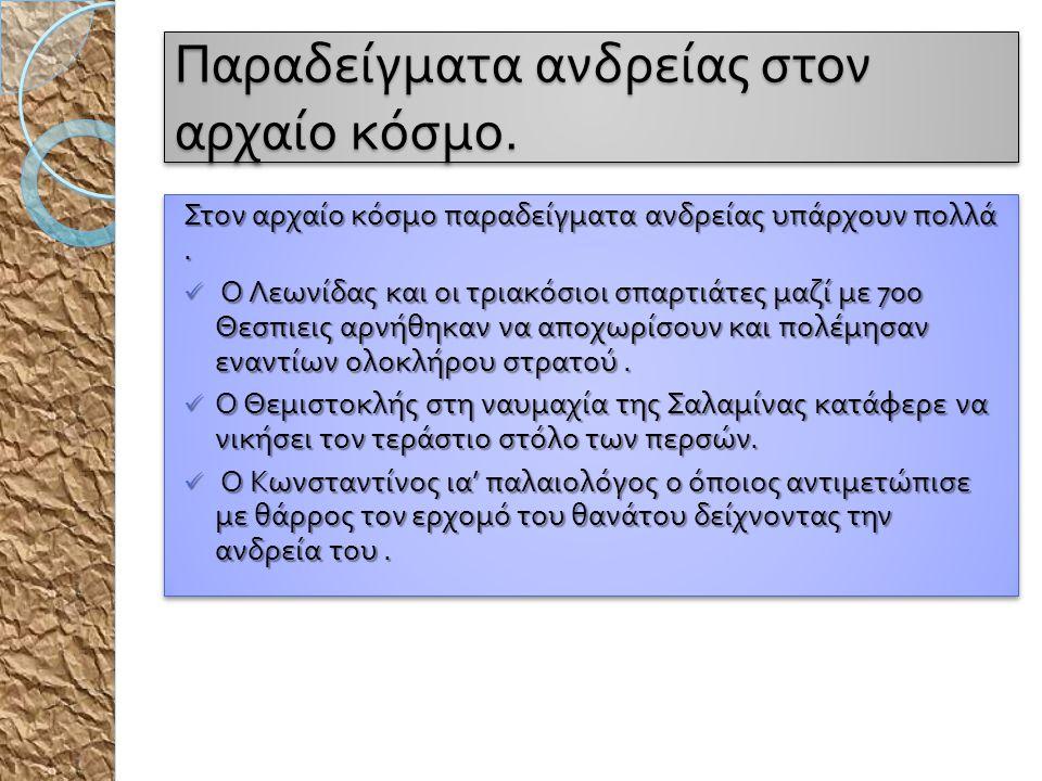 Ο Κωσταντινάτα π αλαιολόγος ΙΑ '.
