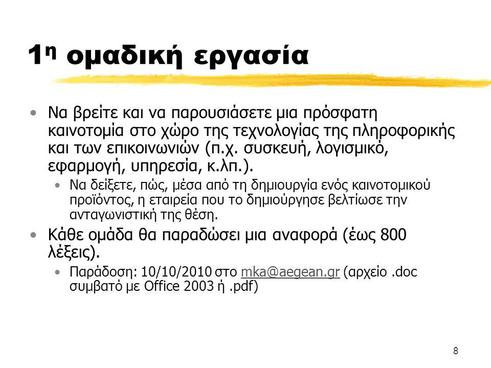 8 1 η ομαδική εργασία Να βρείτε και να παρουσιάσετε μια πρόσφατη καινοτομία στο χώρο της τεχνολογίας της πληροφορικής και των επικοινωνιών (π.χ.