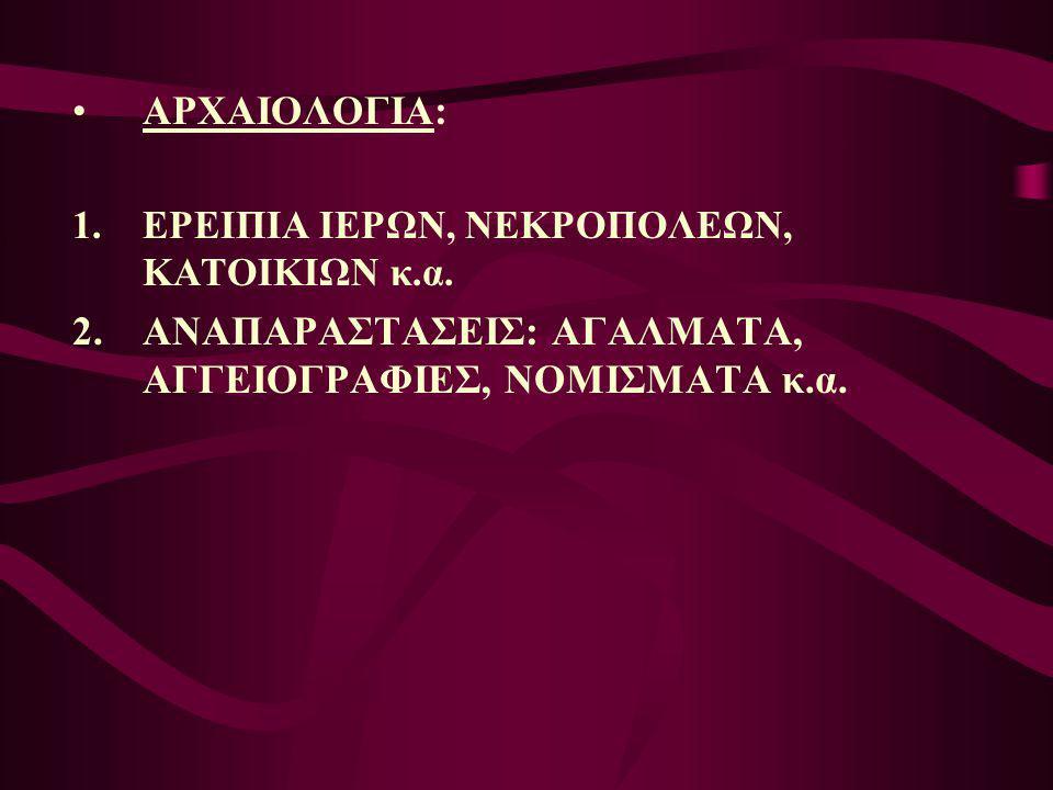 ΣΤΟΧΟΣ ΤΗΣ ΑΠΟΚΩΔΙΚΟΠΟΙΗΣΗΣ ΣΥΝΘΕΣΗ ΤΟΥ ΜΥΘΟΥ ΝΟΗΜΑΤΙΚΗ ΔΟΜΗ ΤΟΥ ΜΥΘΟΥ ΠΛΑΙΣΙΑ ΤΑΞΙΝΟΜΗΣΗΣ ΠΟΥ ΕΜΠΛΕΚΟΝΤΑΙ (ΥΠΕΡΒΑΤΙΚΟΣ – ΦΥΣΙΚΟΣ ΚΟΣΜΟΣ) ΕΠΙΛΟΓΕΣ ΠΟΥ ΕΧΟΥΝ ΓΙΝΕΙ ΚΑΤΑ ΤΗΝ ΚΑΤΑΤΜΗΣΗ ΚΑΙ ΚΩΔΙΚΟΠΟΙΗΣΗ ΤΟΥ ΠΡΑΓΜΑΤΙΚΟΥ ΠΛΕΓΜΑ ΣΧΕΣΕΩΝ ΠΟΥ ΙΔΡΥΕΤΑΙ ΜΕΣΩ ΤΩΝ ΑΦΗΓΗΜΑΤΙΚΩΝ ΔΙΑΔΙΚΑΣΙΩΝ.