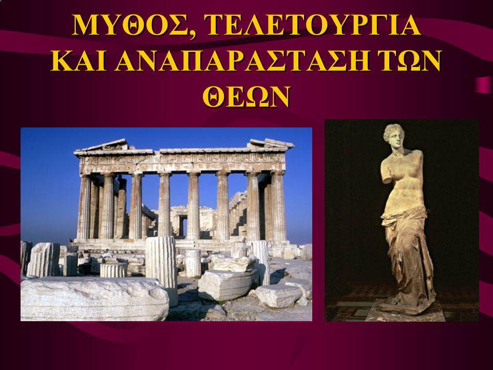 ΑΡΧΑΪΚΗΣ ΚΑΙ ΚΛΑΣΙΚΗΣ ΠΕΡΙΟΔΟΥ ΧΡΟΝΟΣ ΕΛΛΗΝΙΚΗΣ ΘΡΗΣΚΕΙΑΣ ΤΗΣ ΑΡΧΑΪΚΗΣ ΚΑΙ ΚΛΑΣΙΚΗΣ ΠΕΡΙΟΔΟΥ 8ος - 4ος αιώνας π.Χ.