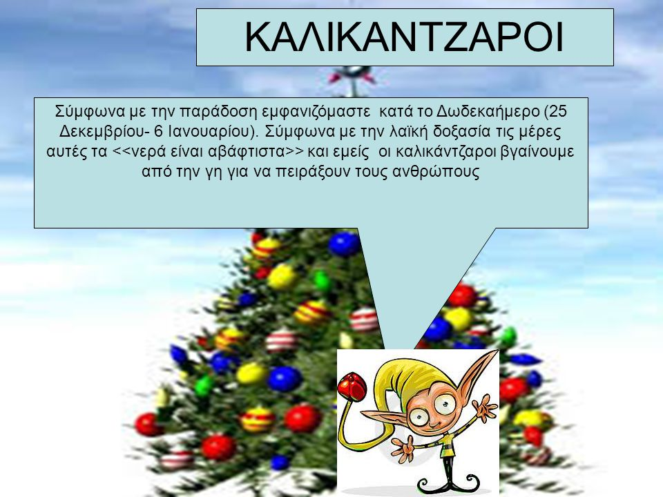 ΚΑΛΙΚΑΝΤΖΑΡΟΙ Σύμφωνα με την παράδοση εμφανιζόμαστε κατά το Δωδεκαήμερο (25 Δεκεμβρίου- 6 Ιανουαρίου).