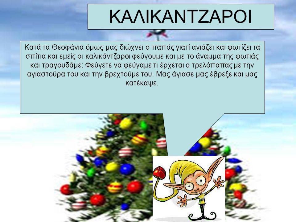 MERRY CHRISTMAS!!!!!!!!!!! HAPPY NEW YEAR!!!!! ΕΓΩ ΔΕΝ ΘΑ ΠΩ ΤΙΠΟΤΑ? ΜΟΝΟ ΕΣΕΙΣ ΜΙΛΑΤΕ!