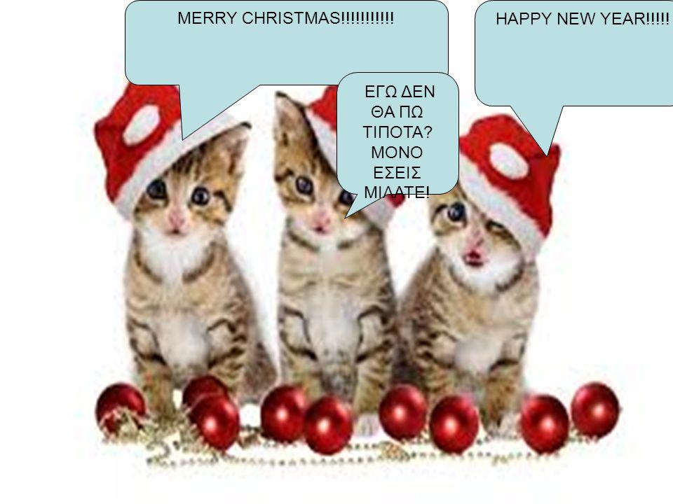 MERRY CHRISTMAS!!!!!!!!!!! HAPPY NEW YEAR!!!!! ΕΓΩ ΔΕΝ ΘΑ ΠΩ ΤΙΠΟΤΑ ΜΟΝΟ ΕΣΕΙΣ ΜΙΛΑΤΕ!