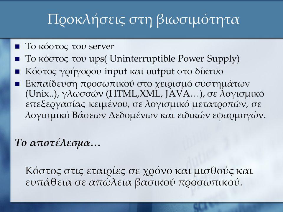 Προκλήσεις στη βιωσιμότητα Το κόστος του server Το κόστος του ups( Uninterruptible Power Supply) Κόστος γρήγορου input και output στο δίκτυο Εκπαίδευση προσωπικού στο χειρισμό συστημάτων (Unix..), γλωσσών (HTML,XML, JAVA…), σε λογισμικό επεξεργασίας κειμένου, σε λογισμικό μετατροπών, σε λογισμικό Βάσεων Δεδομένων και ειδικών εφαρμογών.