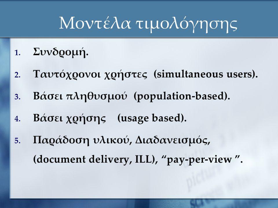Μοντέλα τιμολόγησης 1. Συνδρομή. 2. Ταυτόχρονοι χρήστες (simultaneous users). 3. Βάσει πληθυσμού (population-based). 4. Βάσει χρήσης (usage based). 5.