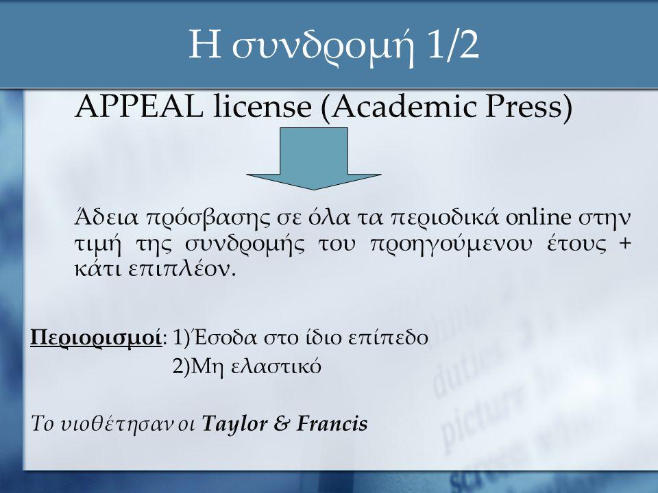 Η συνδρομή 1/2 APPEAL license (Academic Press) Άδεια πρόσβασης σε όλα τα περιοδικά online στην τιμή της συνδρομής του προηγούμενου έτους + κάτι επιπλέον.