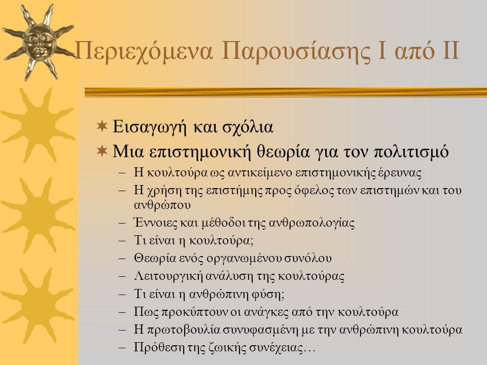«Μια επιστημονική θεωρία για τον πολιτισμό» Του Bronislaw Malinowski Καθηγήτρια Μαρία Τζάνη για το μάθημα Κοινωνιολογία της Εκπαίδευσης Παρουσίαση βιβ