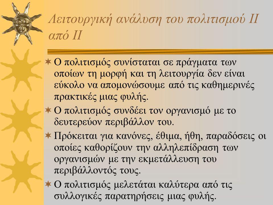 Λειτουργική ανάλυση του πολιτισμού Ι από ΙΙ  Κάθε πολιτισμός χαρακτηρίζεται από το άθροισμα των θεσμών και των ιδρυμάτων τα οποία λειτουργούν στα πλα