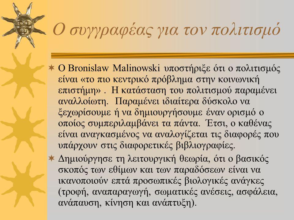 Ο συγγραφέας για τον πολιτισμό  Ο Bronislaw Malinowski υποστήριξε ότι ο πολιτισμός είναι «το πιο κεντρικό πρόβλημα στην κοινωνική επιστήμη».