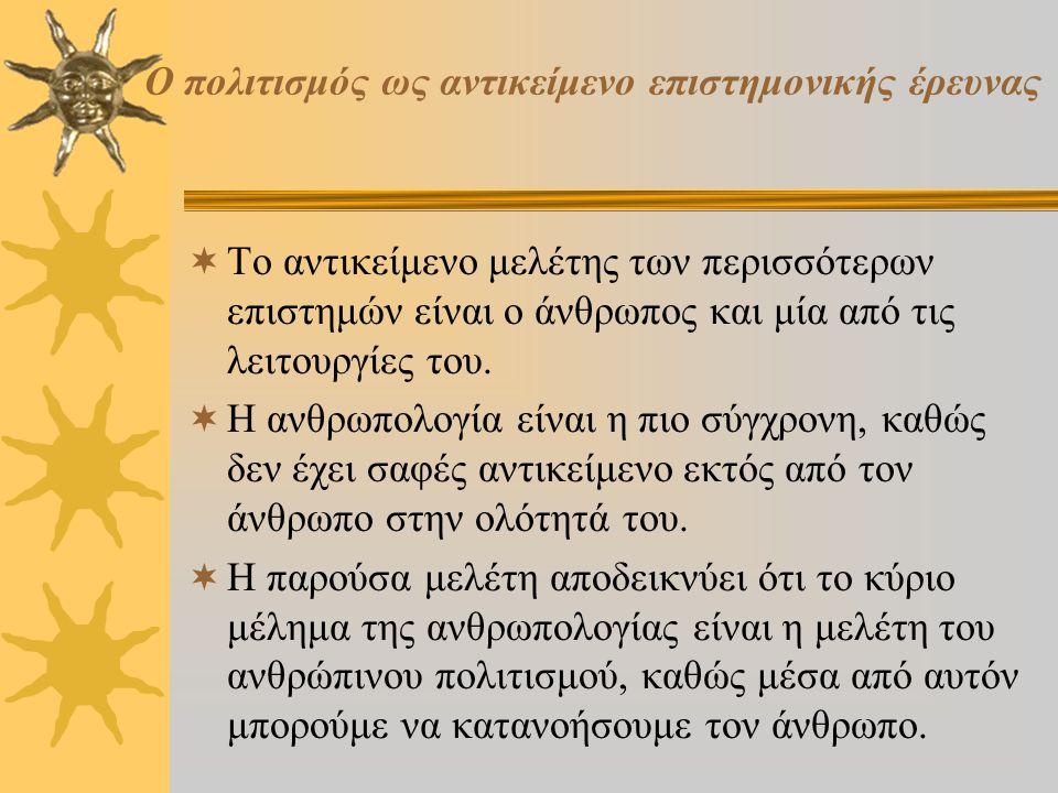 Ο πολιτισμός ως αντικείμενο επιστημονικής έρευνας  Το αντικείμενο μελέτης των περισσότερων επιστημών είναι ο άνθρωπος και μία από τις λειτουργίες του.