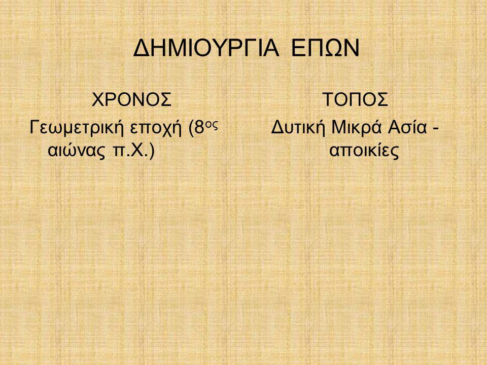 ΔΗΜΙΟΥΡΓΙΑ ΕΠΩΝ ΧΡΟΝΟΣ Γεωμετρική εποχή (8 ος αιώνας π.Χ.) ΤΟΠΟΣ Δυτική Μικρά Ασία - αποικίες