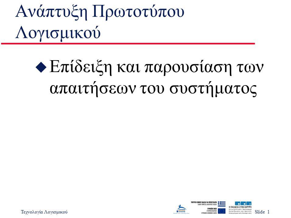 Τεχνολογία ΛογισμικούSlide 1 Ανάπτυξη Πρωτοτύπου Λογισμικού u Επίδειξη και παρουσίαση των απαιτήσεων του συστήματος