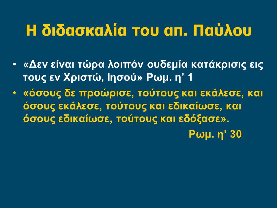 Η διδασκαλία του απ. Παύλου «Δεν είναι τώρα λοιπόν ουδεμία κατάκρισις εις τους εν Χριστώ, Ιησού» Ρωμ. η' 1 «όσους δε προώρισε, τούτους και εκάλεσε, κα