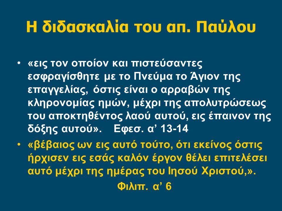 Η διδασκαλία του απ. Παύλου «εις τον οποίον και πιστεύσαντες εσφραγίσθητε με το Πνεύμα το Άγιον της επαγγελίας, όστις είναι ο αρραβών της κληρονομίας