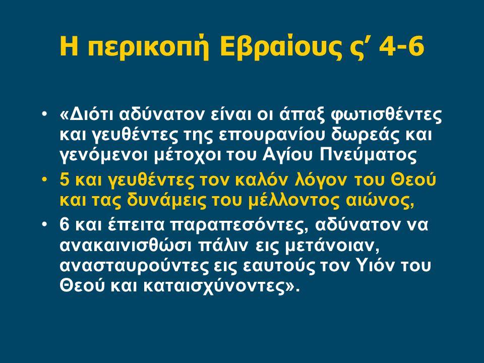 Η περικοπή Εβραίους ς' 4-6 «Διότι αδύνατον είναι οι άπαξ φωτισθέντες και γευθέντες της επουρανίου δωρεάς και γενόμενοι μέτοχοι του Αγίου Πνεύματος 5 και γευθέντες τον καλόν λόγον του Θεού και τας δυνάμεις του μέλλοντος αιώνος, 6 και έπειτα παραπεσόντες, αδύνατον να ανακαινισθώσι πάλιν εις μετάνοιαν, ανασταυρούντες εις εαυτούς τον Υιόν του Θεού και καταισχύνοντες».